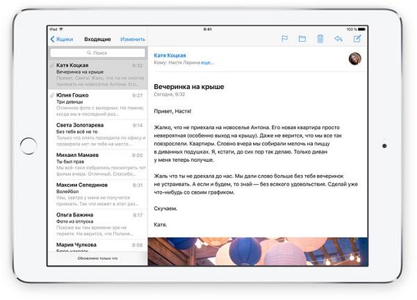 ошибка почты в iOS 9