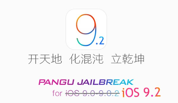 Джейлбрейк для iOS 9.2 выйдет в 2016 году