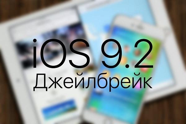 Джейлбрейк iOS 9.2 может выйти в ближайшее время