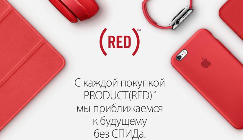 Логитп Apple стал красным