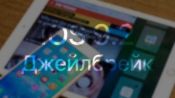 Хакер показал взломанную версию iOS 9.2.1